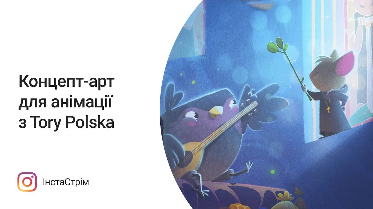 #ІнстаСтрім: Концепт-арт для анімації з Tory Polska 🎨 (ефір від 26.06.20)
