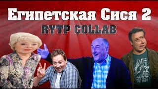 Египетская Сися 2 | RYTP COLLAB