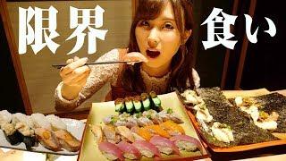 高級お寿司食べ放題で何円分食べれる?~大食いチャレンジ~きんのだし