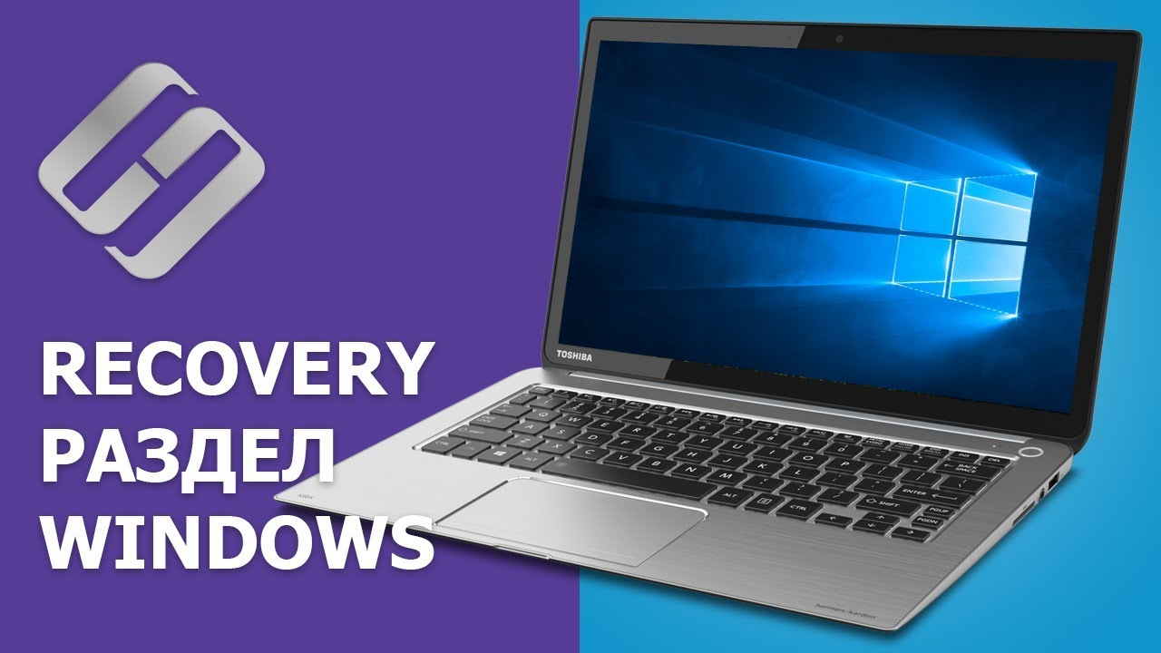 Как восстановить, создать раздел восстановления системы на ПК или ноутубуке с Windows 10, 8, 7 ??️?