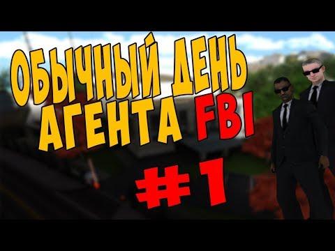 [Evolve-rp] Обычный день агента FBI