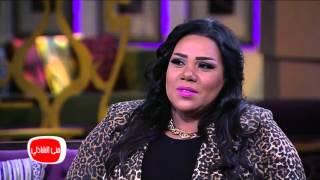 معكم مني الشاذلي|شاهد  شيماء سيف تصف فستان فرحها كوميدي