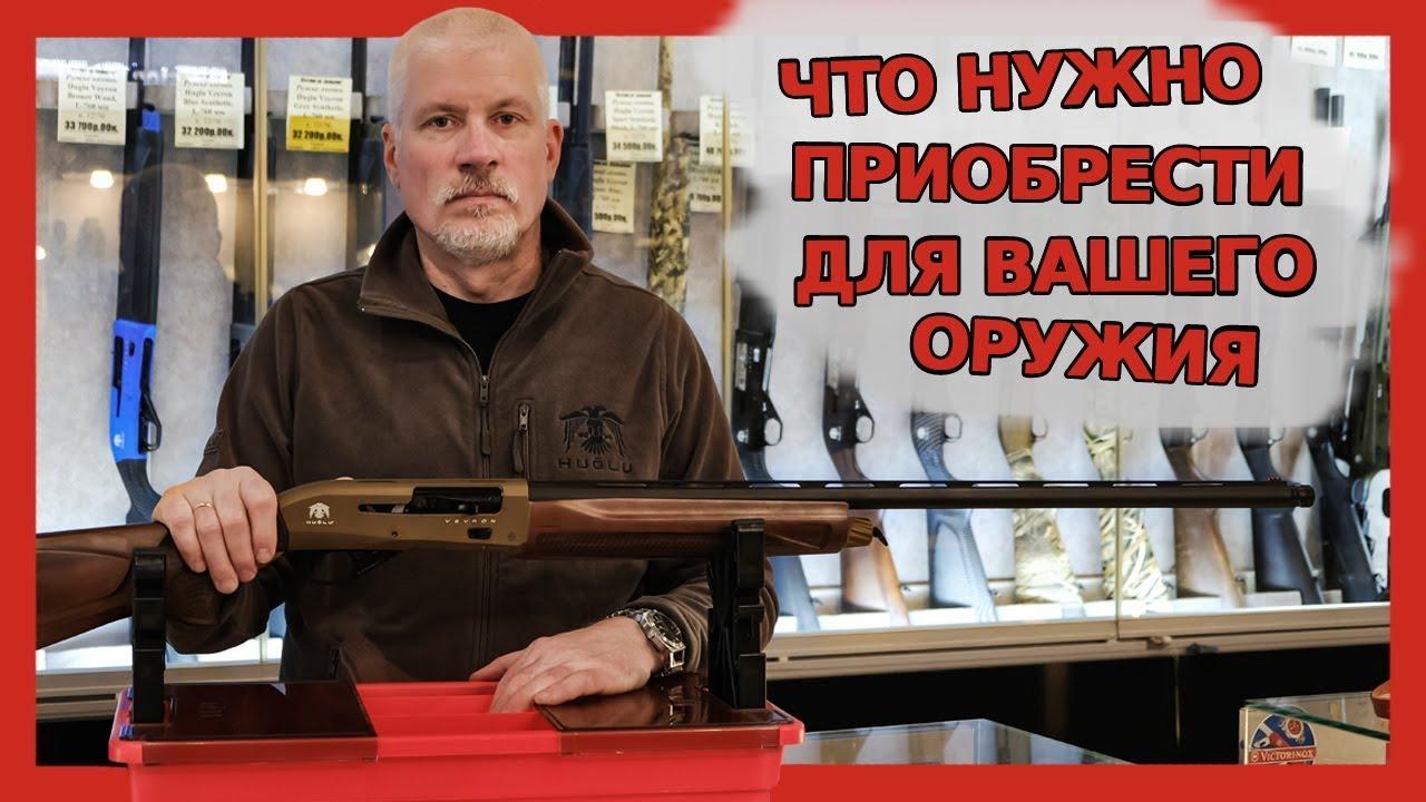 Аксессуары для оружия. Что необходимо в первую очередь