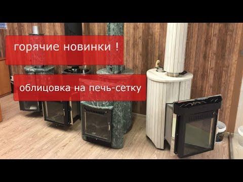 Самый большой печной магазин в Воронеже.