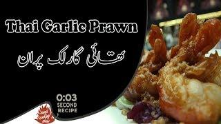 Stir-fried Thai Garlic Shrimp Recipe - Thai Garlic Prawns
