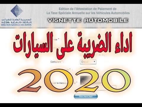 اداء الضريبة على السيارات. paiement vignette maroc. 2020 ...