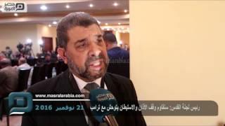 مصر العربية | رئيس لجنة القدس: سنقاوم وقف الأذان والاستيطان يتوحش مع ترامب