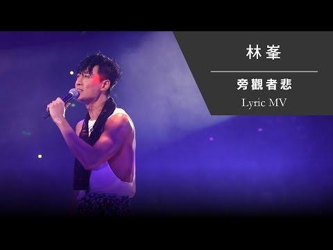 林峯 Raymond Lam《旁觀者悲》[Heart Attack LF Live in HK 2016] [Lyric MV]