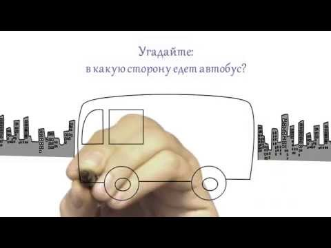 Загадочный автобус