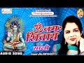 Download 2017 KA SUPARHIT SONGS. OM NAMAH SHIVAY.- NEW HINDI KAVAR HIT SONGS.SINGER SAKSHI.2017 MP3 song and Music Video