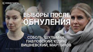 Соболь, Шульман, Павловский, Юдин, Вишневский — какими будут выборы после обнуления?