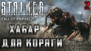"""S.T.A.L.K.E.R.: Call of Pripyat #2 ☢️ - Хабар для """"Коряги"""" - Сюжетное Прохождение"""
