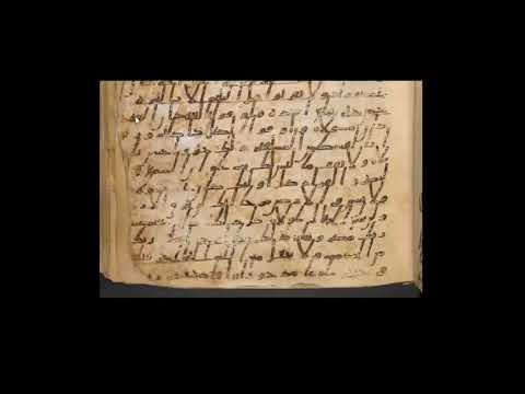 Surah Al Isra- 8th century Quran (subtitles/sous-titres) -  سورة الإسراء تعود الى القرن الثامن