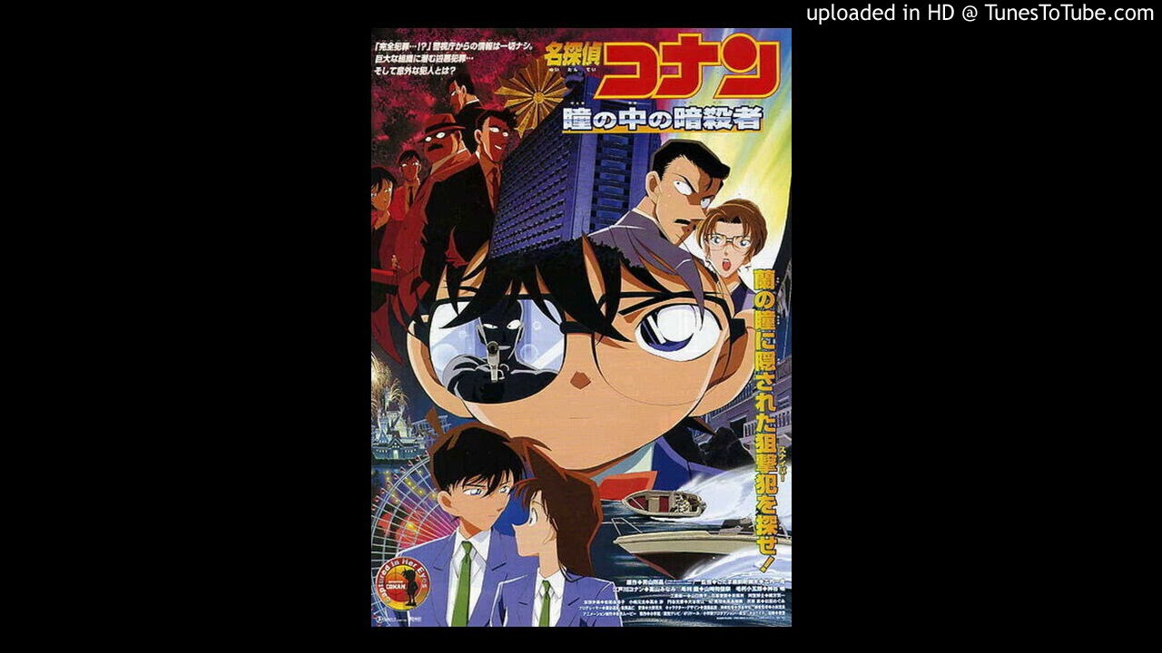 Detective Conan Movie 4 Soundtrack - Track 05