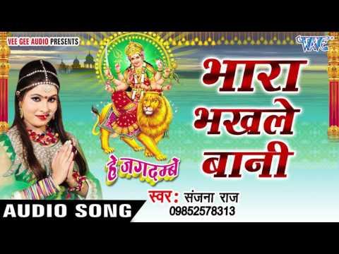 भारा भखले बानी - Bhara Bhakhle Banni - Hey Jagdambe - Sanjana Raj - Bhojpuri Devi Geet 2016 New