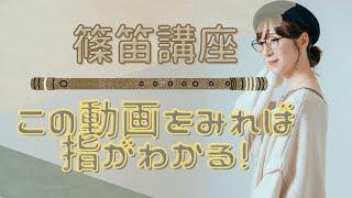 #02【篠笛】この動画を見れば指がわかる!一から始める篠笛♪丁寧に解説しています!指番号を覚えて音階を吹こう♪