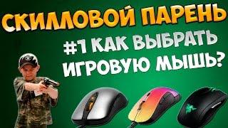 Как правильно выбрать игровую мышь?