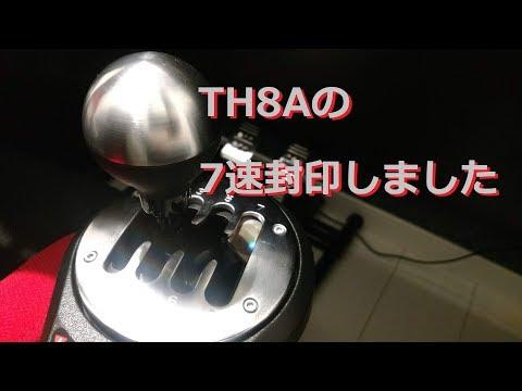 Thrustmaster TH8A 自作7速暴発KIT