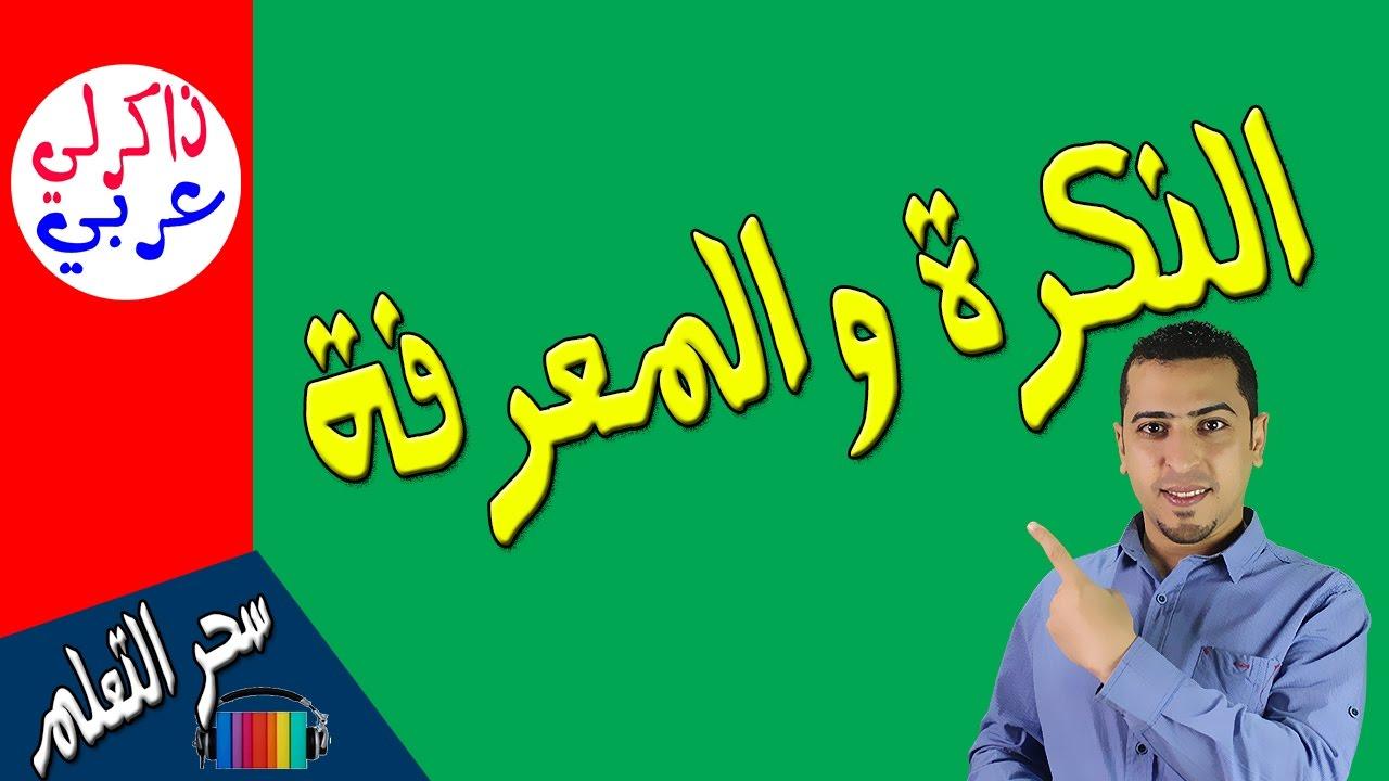 النكرة والمعرفة - ذاكرلي عربي