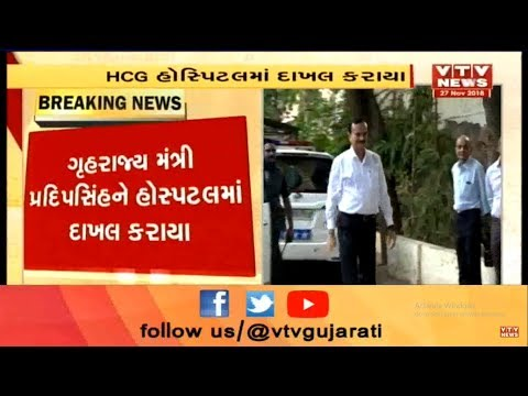 Ahmedabad: Gujarat Home Min Pradipsinh Jadeja admitted to hospital for treatment of cancer   Vtv