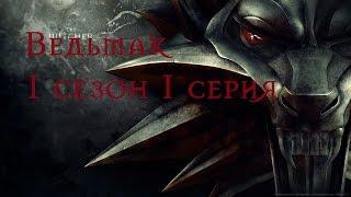 Ведьмак 1 сезон 1 серия 1080p игросериал