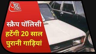 Vehicle Scrap Policy: अब सड़कों से हटेंगे 20 Years old Vehicles