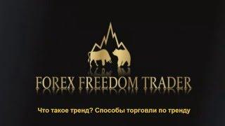 Видеоурок Что такое тренд  Способы торговли по тренду