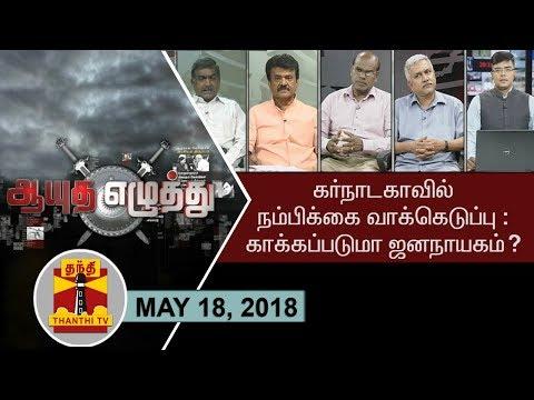 (18/05/2018) Ayutha Ezhuthu - Floor Test in Karnataka Assembly : Will Democracy Be Saved..?