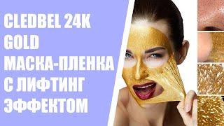 Корейская косметика маски для лица