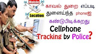 Cellphone Tracking or by Police? Really Accurate? In Tamil-English