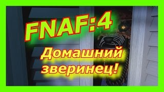 Фнаф 4 - 5 ночей с фредди приколы (Fnaf!Фнаф!Чика!Фокси!Фнаф приколы!Фнаф 4)