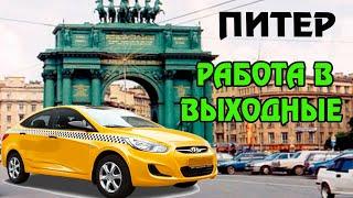 Яндекс такси снова работа в такси. Мой заработок в выходные.