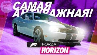Forza Horizon 1 на Xbox One X - САМАЯ АНТУРАЖНАЯ!