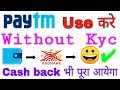 Use your Paytm without Kyc / cash back,money transfer,sand money and all work