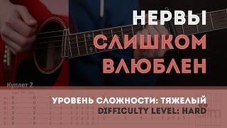 Как играть на гитаре Нервы – Слишком Влюблен