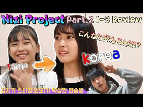 パート2 虹プロジェクト