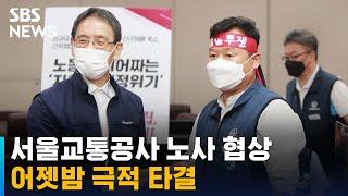 서울교통공사 노사 협상 극적 타결…지하철 정상 운행 /…