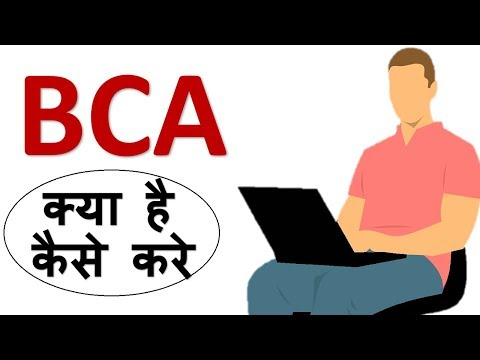 What is BCA Course ? How to do BCA after passing 12th  | Software Engineer , Web Developer