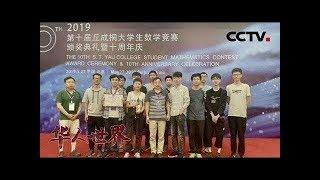《华人世界》第十届丘成桐大学生数学竞赛成功举办 助力中国数学教育发展 20190529   CCTV中文国际