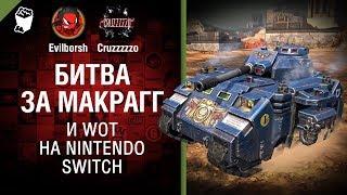 Битва за Макрагг и WoT на Nintendo Switch - Танконовости №152 - Будь готов! [World of Tanks]
