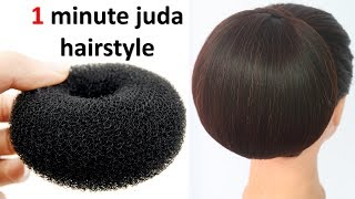 1 minute juda hairstyle || big bun hairstyle || cute hairstyle || prom hairstyle || new hairstyle