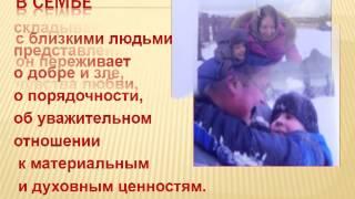"""Родительское собрание """"Семья и семейные ценности"""""""