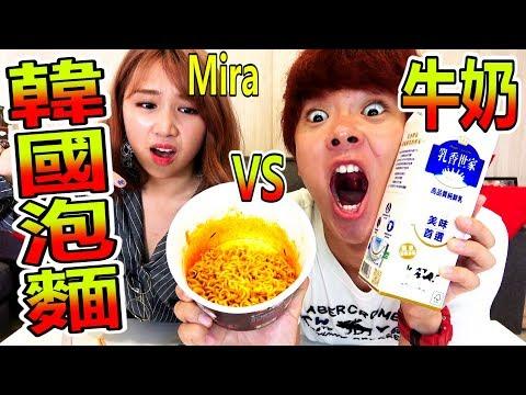 吃韓國超辣泡麵後,喝1公升牛奶就不辣了??【ft.mira】