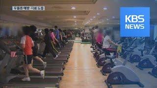 땀 흘리며 꾸준히 운동, 자살충동 1/3 줄어 / KB…