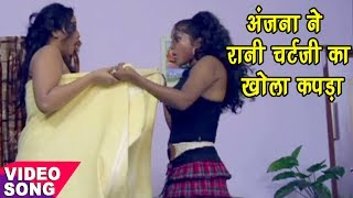 Anjana Singh ने रानी चटर जी का खोला कपड़ा - Bhojpuri Top Video Song - Bhojpuri Hit Songs 2017