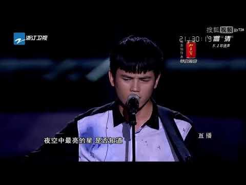 中國好聲音 張恆遠 夜空中最亮的星 - YouTube