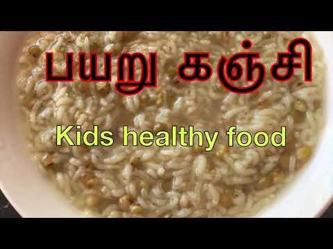 பச்சை பயறு கஞ்சி ( kids healthy food) green dal & rice porridge