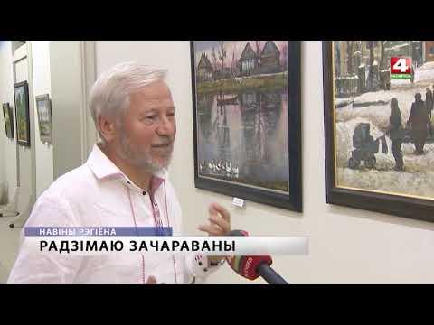 Открытие выставки К. Качана 08.08.2019. Беларусь 4