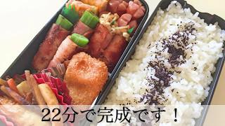 毎日 彼氏のお弁当作り ベーコンで巻く〜 thumbnail