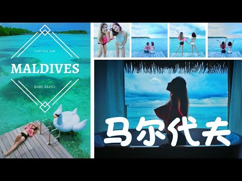Maldives Dream Land | 馬爾代夫似夢?是真? (必看)